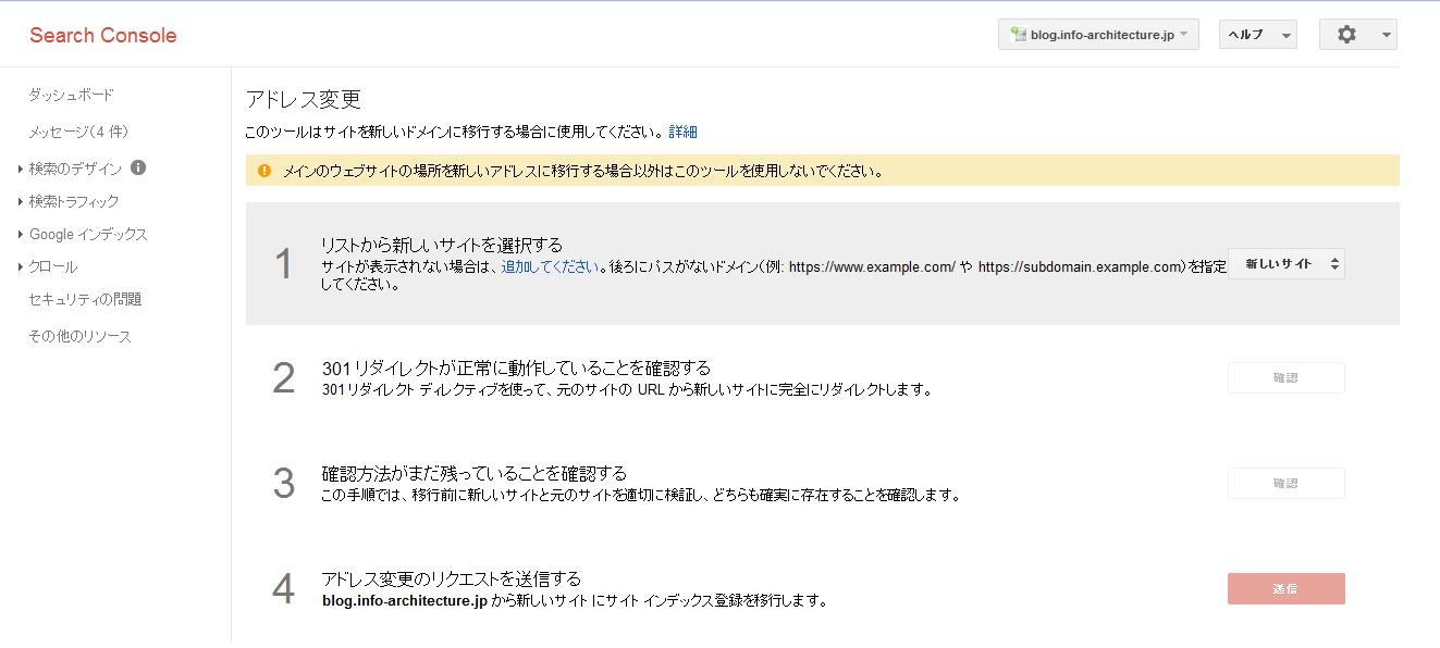 Google Search Consoleでのアドレス変更手順