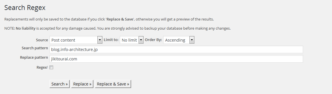 Search Regexの設定画面