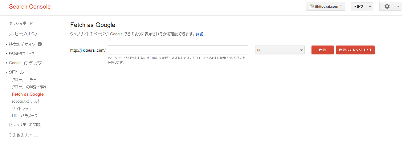 Google Search ConsoleでFetch As Googleを行います。