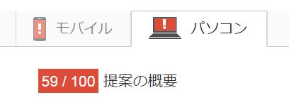 Google PageSpeed Insightsキャプチャ4