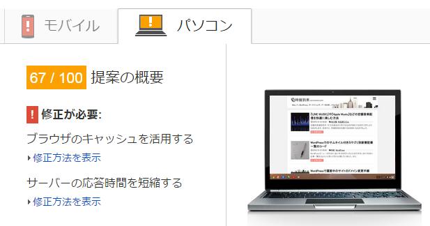 Google PageSpeed Insightsキャプチャ6