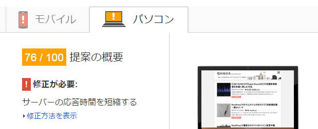Google PageSpeed Insightsキャプチャ8