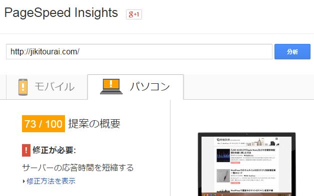 Google PageSpeed Insightsキャプチャ10