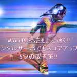 WordPressを高速化!格安サーバでもスコアアップできる5つの大改善策【詳細版】