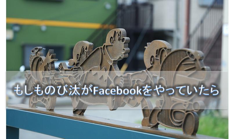 もしも「のび汰」がFacebookをやっていたら