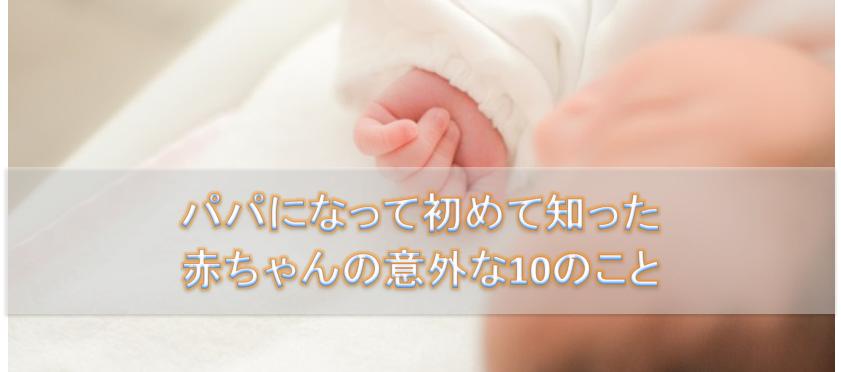 『赤ちゃんの意外な10のこと』アイキャッチ画像