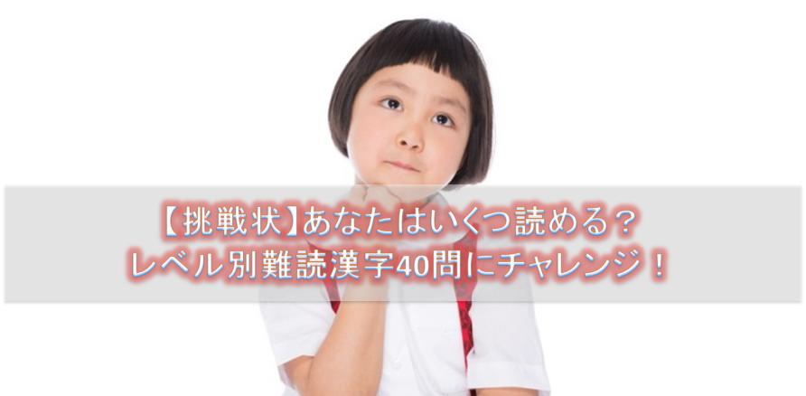 「レベル別難読漢字」アイキャッチ画像