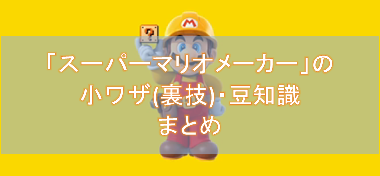スーパーマリオメーカー小ワザ(裏技)・豆知識イメージ画像