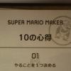 「スーパーマリオメーカー」で『いいね』をもらうためのコース作り10の心得