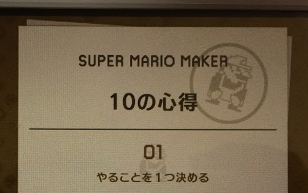 マリオメーカー10の心得