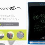 【一家に一台推奨】究極のデジタル文房具!ブギーボード(Boogie Board)の便利なところを徹底紹介!