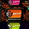 『Splatoon(スプラトゥーン)ガチマッチ』ウデマエ:Sへの道【攻略メモ】