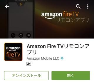Fire TVスマホアプリ