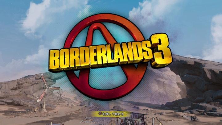 ボーダーランズ3 スタート画面