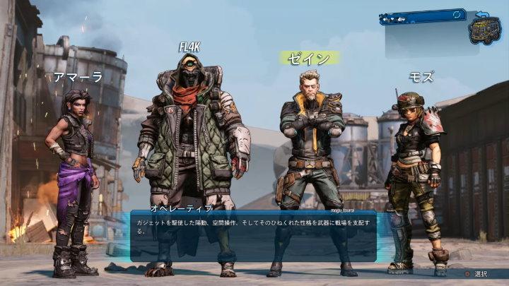ボーダーランズ3 キャラクター選択
