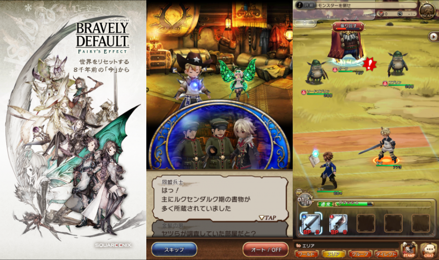 BRAVELY DEFAULT FAIRY'S EFFECT プレイ画像