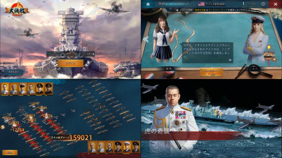 大戦艦-海の覇者 プレイ画像