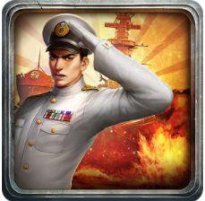 大戦艦ー海の覇者