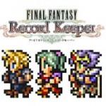 【レビュー】歴代のFFシリーズを追体験できるRPG「FINAL FANTASY Record Keeper」 | おすすめスマホゲーム
