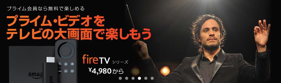 Fire TVシリーズ画面ショット