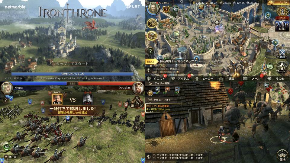 アイアンスローン(Iron Throne) プレイ画像