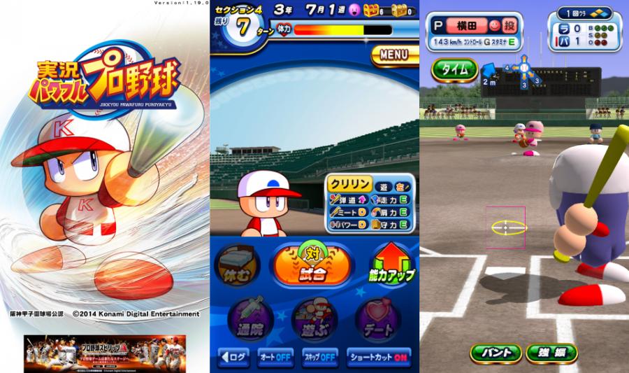 実況パワフルプロ野球 プレイ画像