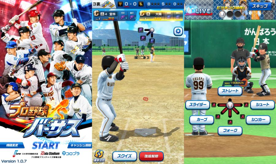 プロ野球バーサス プレイ画像