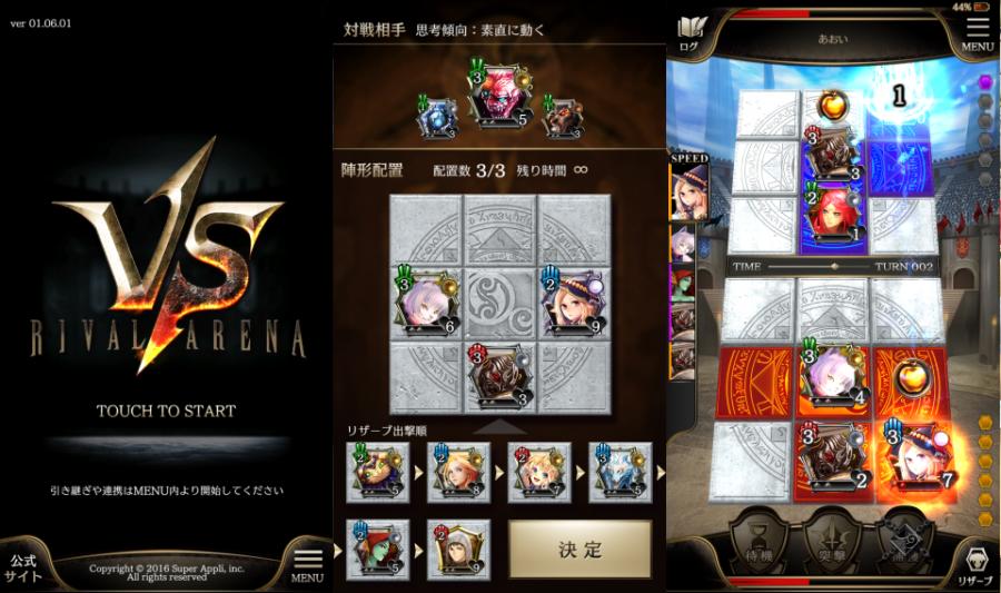 rival-arena-001