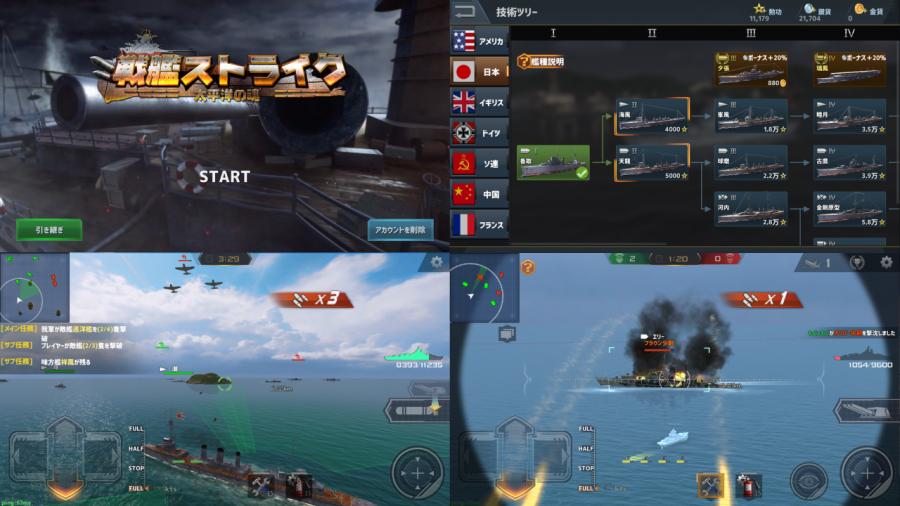 戦艦ストライク プレイ画像