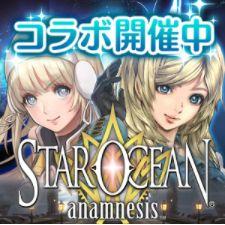 STAR OCEAN -anamnesis-(スターオーシャン アナムネシス)