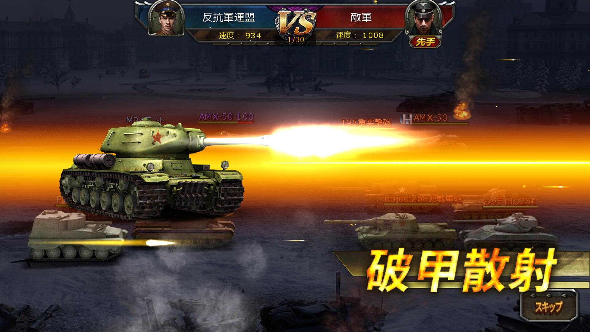 戦車帝国 プレイ画像