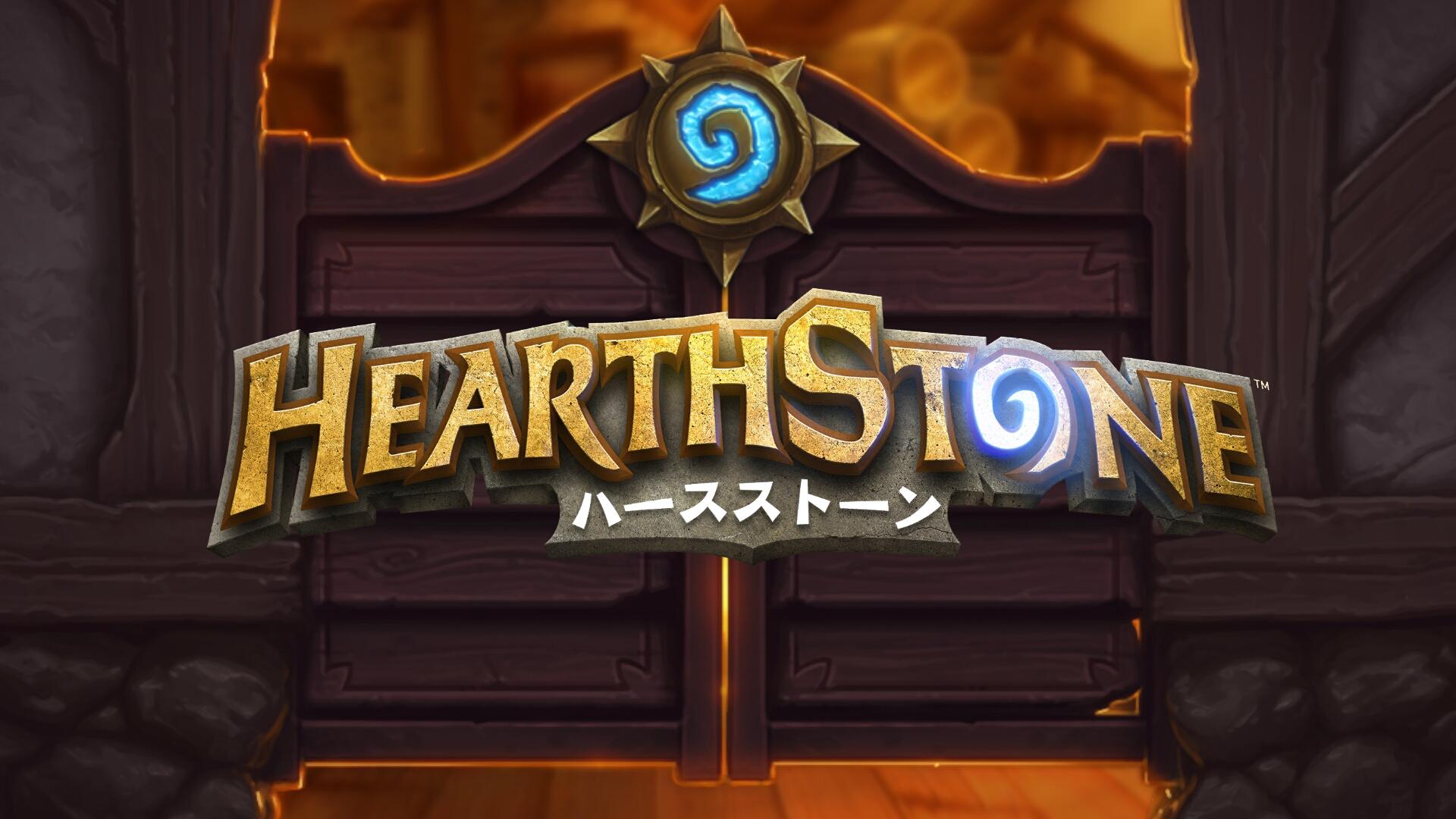 Hearthstone: ハースストーン タイトル画像