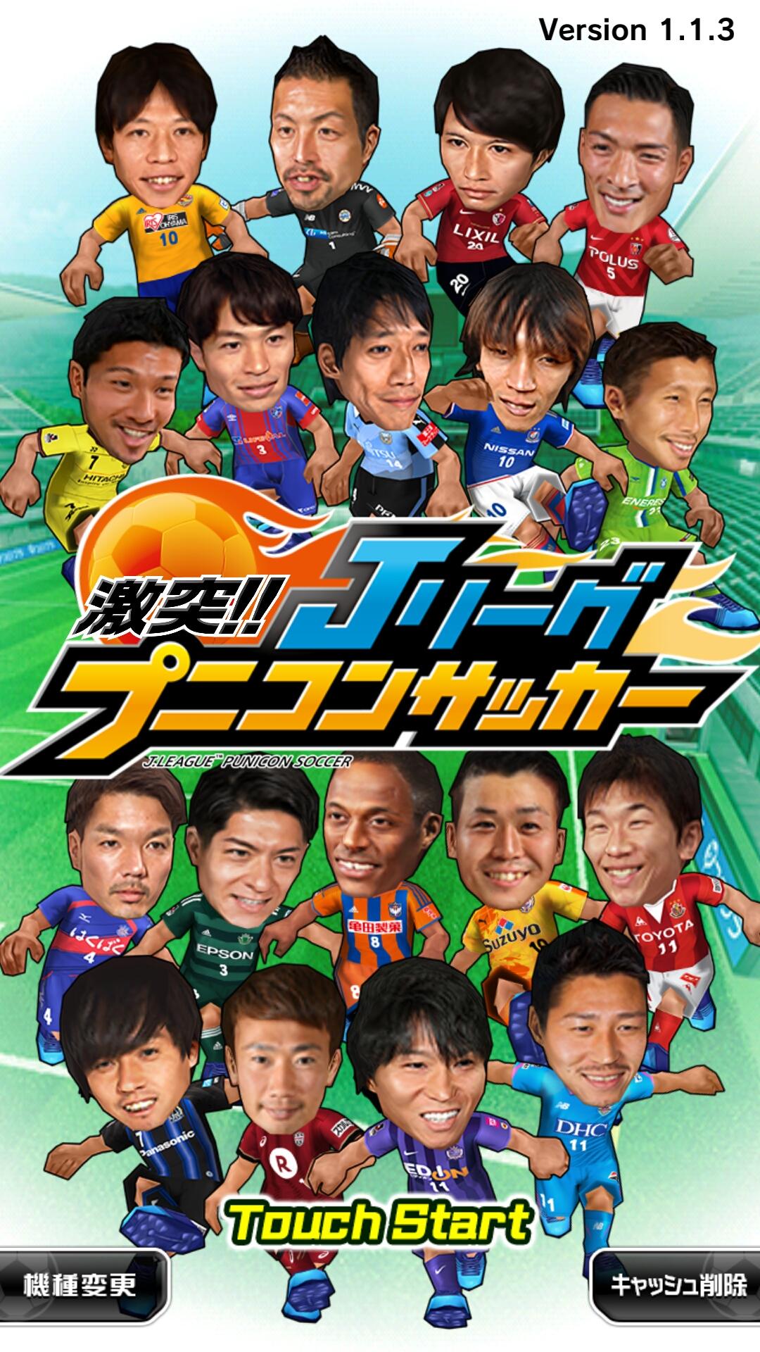 激突!! Jリーグ プニコンサッカー タイトル画像