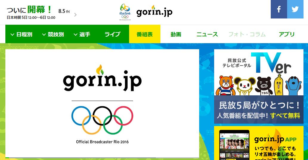 gorin.jp画面キャプチャ