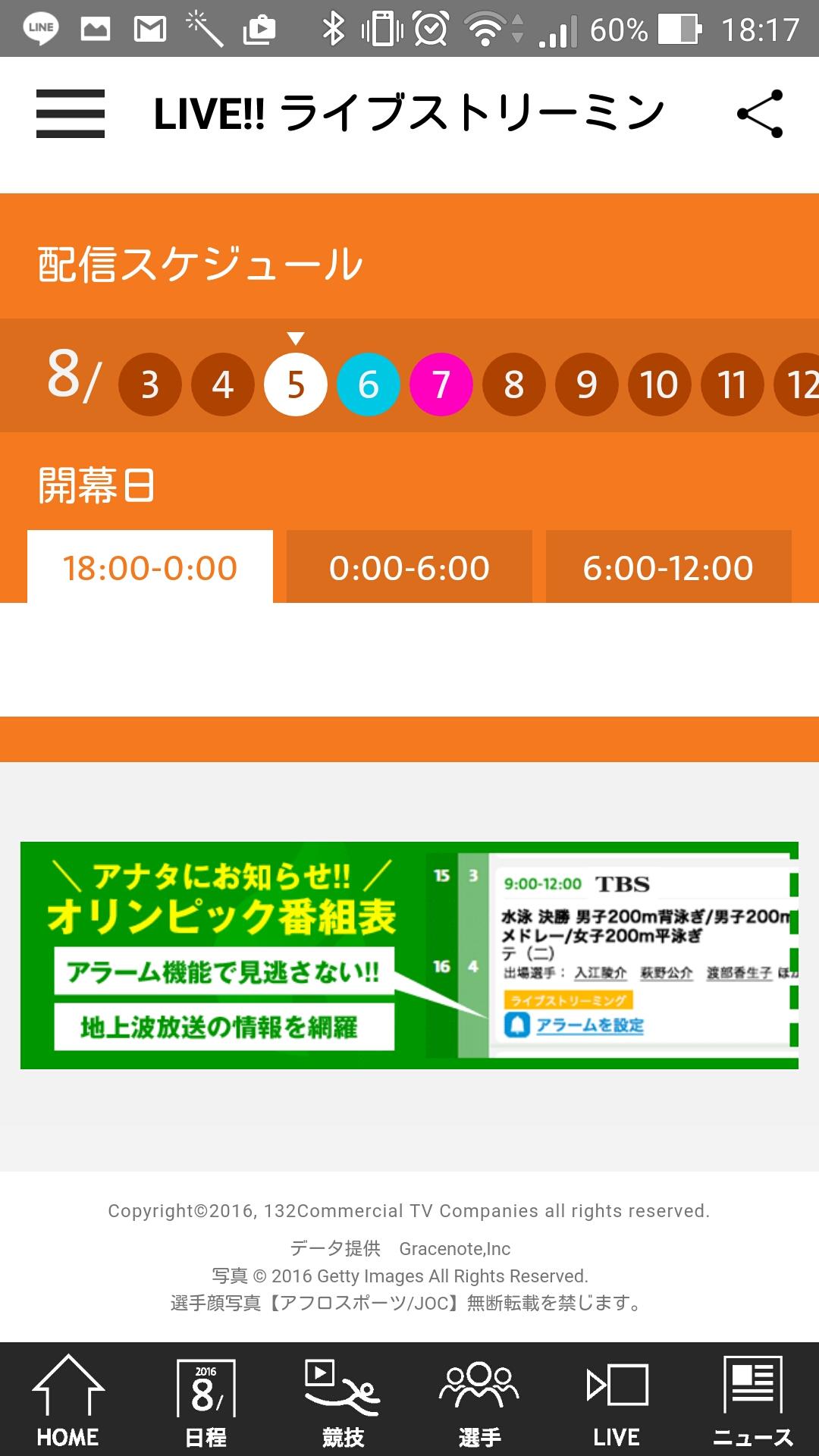 gorin.jpアプリ画面キャプチャ