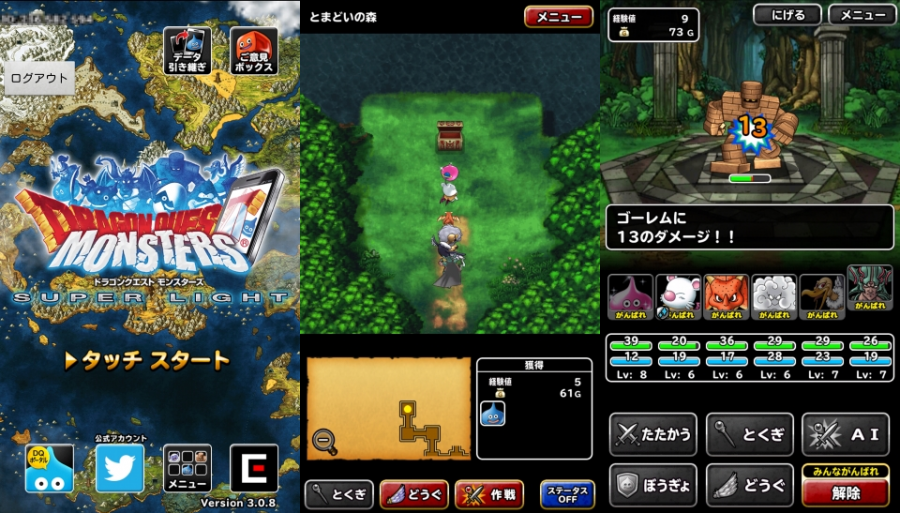 dq-monsters-super-light-001
