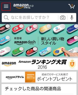 amazon-dash-button-app-001
