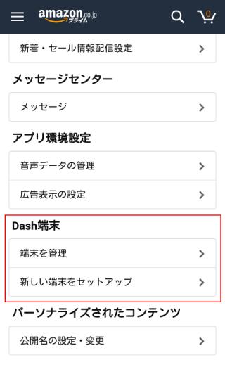 amazon-dash-button-app-003
