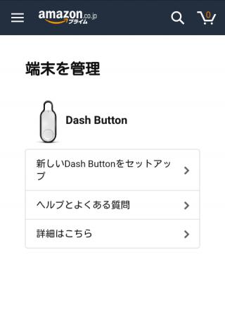 amazon-dash-button-app-004