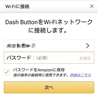 amazon-dash-button-app-008