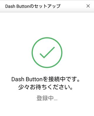amazon-dash-button-app-009