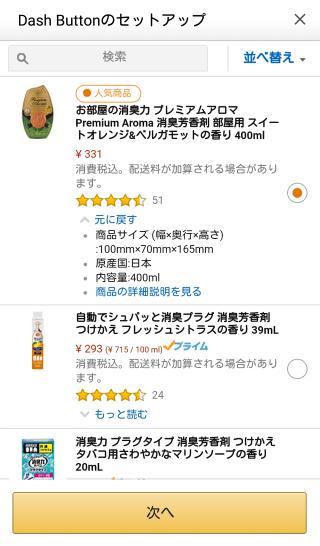 amazon-dash-button-app-010