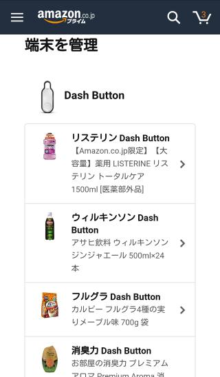 amazon-dash-button-app-011