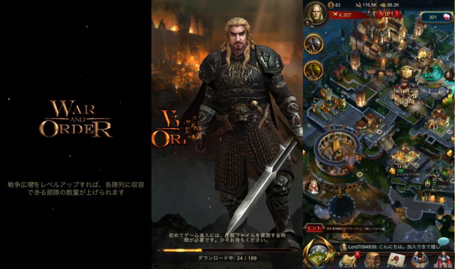 War and Order プレイ画像