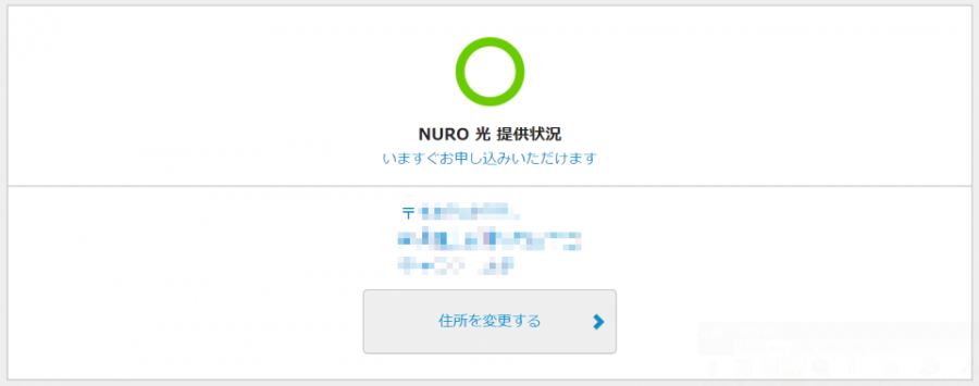 NURO 光 by So-net イメージ