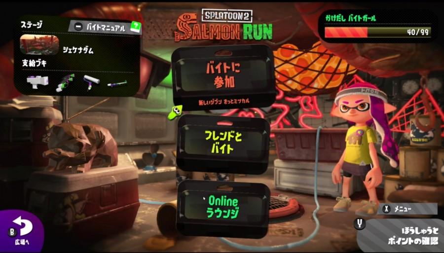 【スプラトゥーン2】サーモンラン報酬 画面