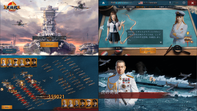 大戦艦 プレイ画像