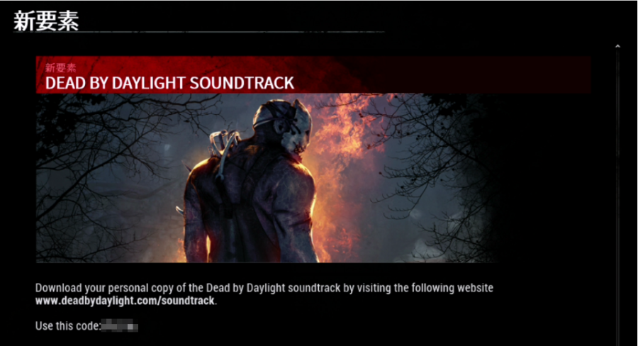 dbd-soundtrack-003