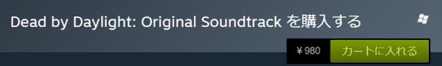 dbd-soundtrack-009