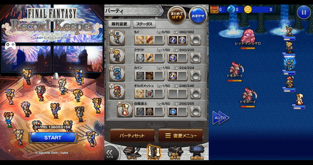 FINAL FANTASY Record Keeper プレイ画像